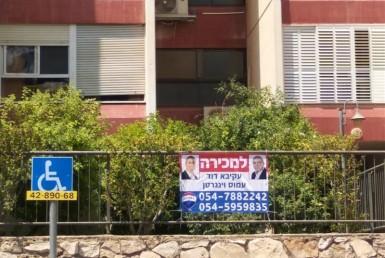 למכירה בכרמיאל דירת 4 חד' ברח' נתיב הלוטוס
